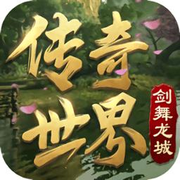传奇世界复古版之剑舞龙城安卓版