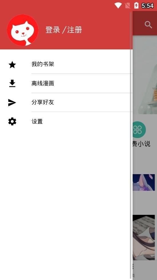 哒哒漫画官方免费app下载-哒哒漫画免费最新下载