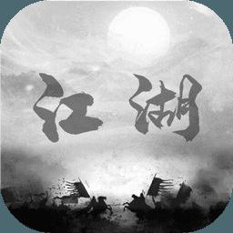 炙热江湖内置修改器最新版