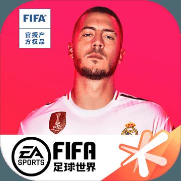 FIFA足球世界无限点卷破解版