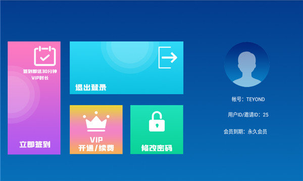 饭团影视TV版app下载-饭团影视TV免费版下载