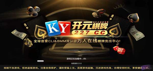 227.cc下载-开元227.cc棋牌手游app下载