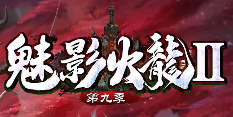 魅影火龙2