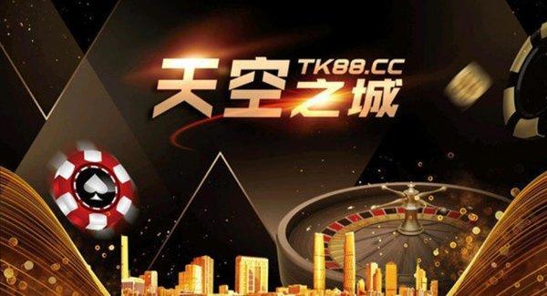 天空之城tkzc棋牌-天空之城tkzc棋牌官方版最新下载