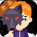 太空杀狼人计划3D