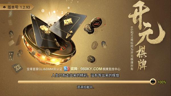 开元980app下载-开元980官网版下载