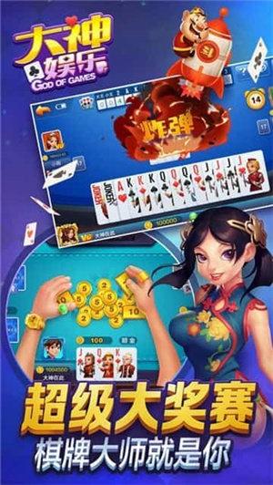 大神棋牌2021最新版-大神棋牌2021游戏手机版下载