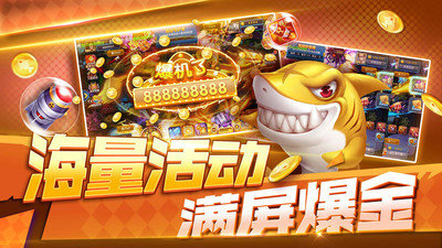 鱼丸疯狂捕鱼官方版下载-鱼丸疯狂捕鱼最新手机版下载