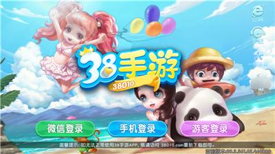 38010手游平台下载-38010手游app正版下载