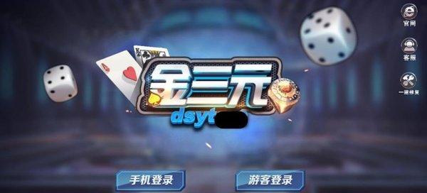 金三元棋牌dsyt游戏下载-金三元棋牌dsyt官方版下载