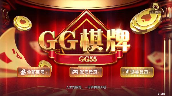 gg棋牌苹果版下载-gg棋牌官网苹果版下载
