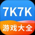 7k7k游戏盒最新版