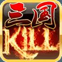 三国kill破解版安卓9.0
