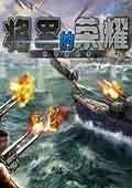 将军的荣耀太平洋战争能源危机
