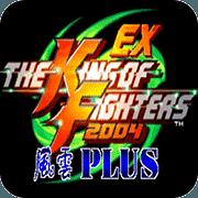 拳皇2004单机版