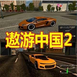 遨游中国2游戏手机版