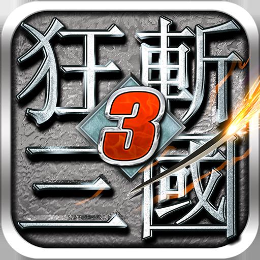 狂斩三国3最新破解版2021