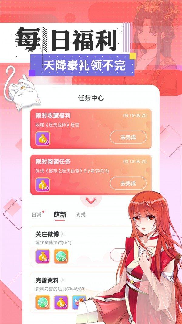 烟八夕漫画app下载-烟八夕漫画下载
