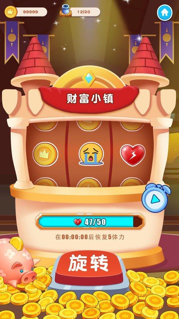 财富小镇红包版下载-财富小镇app下载