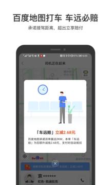 中国高铁时刻图