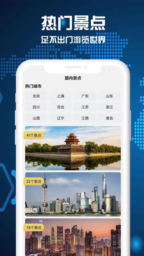 3D世界景点app下载-3D世界景点手机版v1.0下载