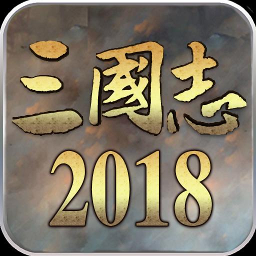 三国志2018变态版