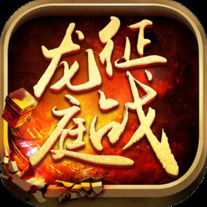 JR5188征战龙庭手机版1.80