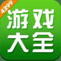 4399游戏盒免费手机版