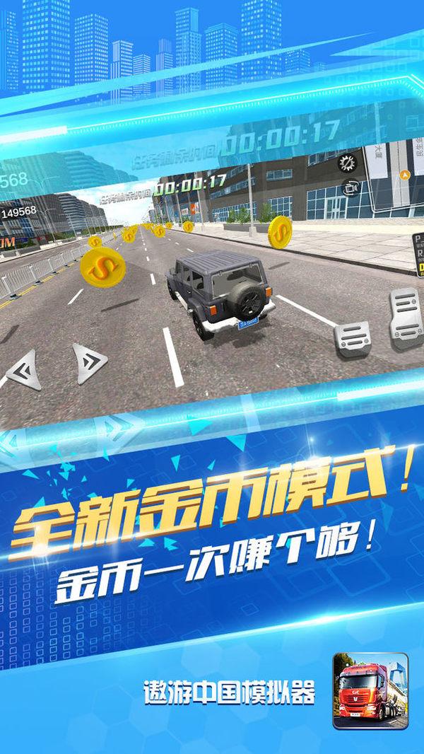 遨游中国模拟器破解版2021下载-遨游中国模拟器无限金币破解版中文下载