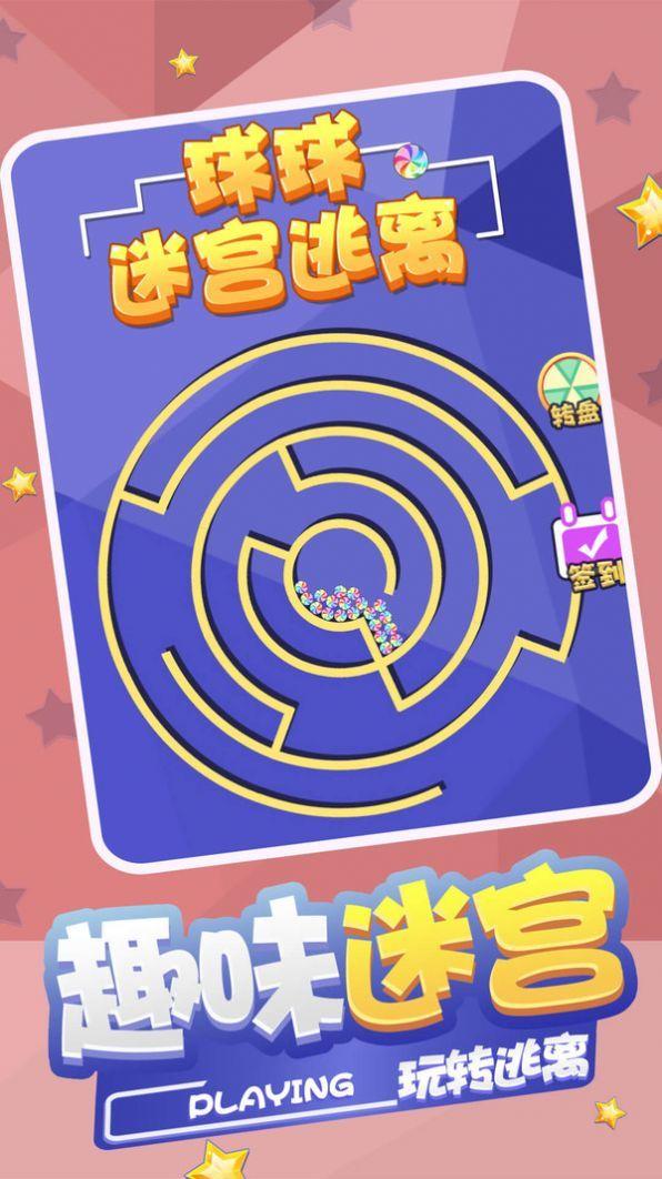 球球迷宫逃脱游戏下载-球球迷宫逃脱最新版下载