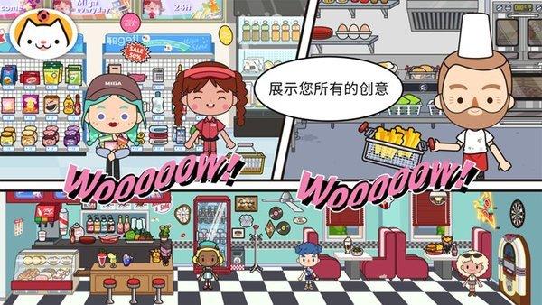 米加小镇世界更新学校版本下载-米加小镇世界更新学校版本最新版下载