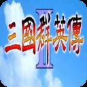 三国群英传2手机中文版