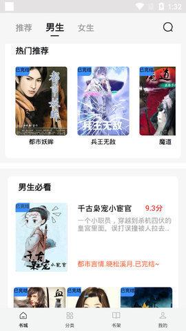 天机免费小说下载-天机免费小说app下载