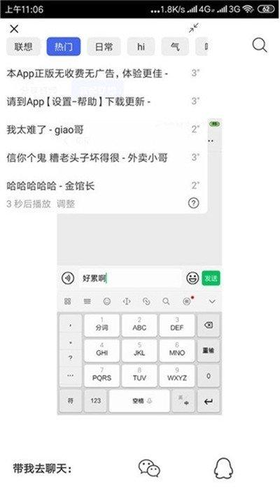 微信一秒语音包下载-微信一秒语音包app下载