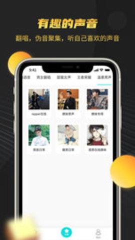 游戏变声语音包下载-游戏变声语音包app下载