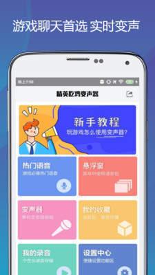 和平精英吃鸟变声下载-和平精英吃鸟变声app下载