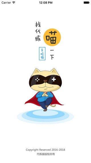 代练猫下载-代练猫app下载