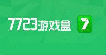 7723游戏盒最新