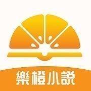 乐橙小说最新