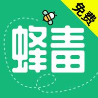 蜂毒小说app