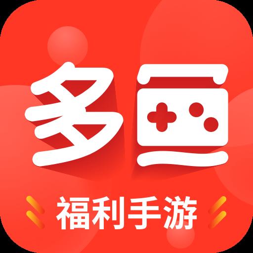 多鱼手游平台app