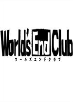 世界末日俱乐部