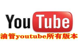 油管youtube所有版本