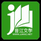 晋江文学城官方