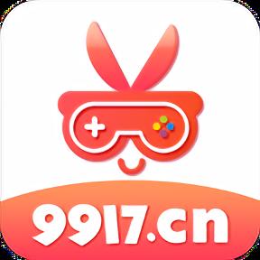 9917游戏盒子苹果版