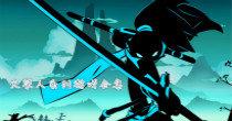 火柴人系列游戏合集