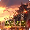 蜀汉宏图2中文破解版