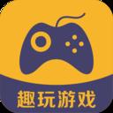 趣玩游戏盒子app