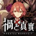 祸Magatsu