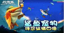 饥饿鲨世界破解版无限珍珠